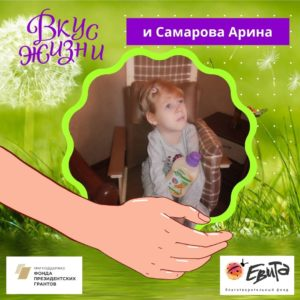 Самарова Арина