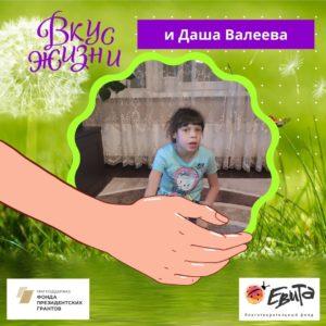 Даша Валеева