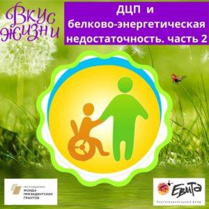ДЦП И БЕЛКОВО-ЭНЕРГЕТИЧЕСКАЯ НЕДОСТАТОЧНОСТЬ