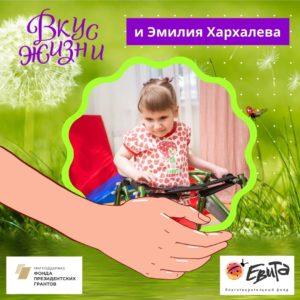 Хархалева Эмилия