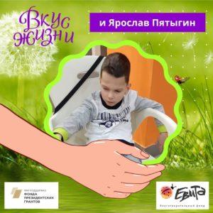 Ярослав Пятыгин
