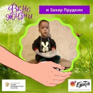 Захар Прудкин