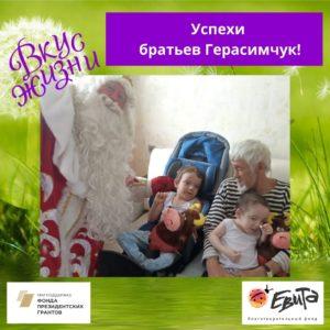 Успехи братьев Герасимчук