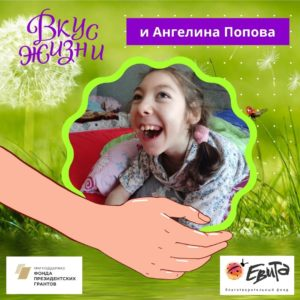 Ангелина Попова