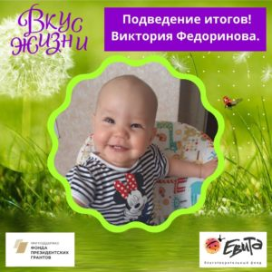 Виктория Федоринова