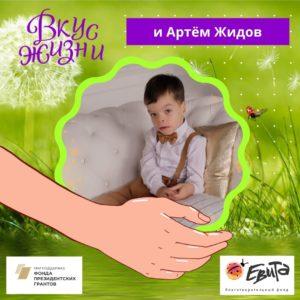 Артем Жидов