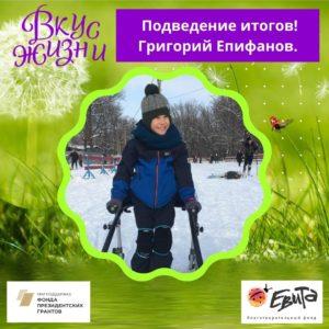 Григорий Епифанов