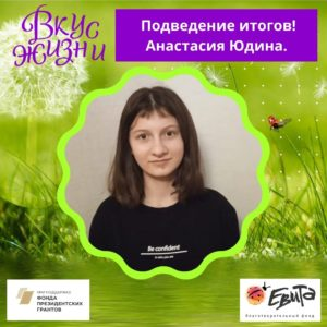 Анастасия Юдина