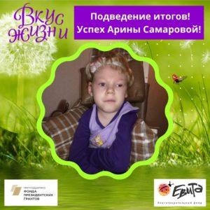 Арина Самарова