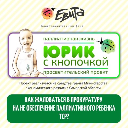 Не обеспечение паллиативного ребенка ТСР